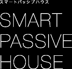 スマートパッシブハウス