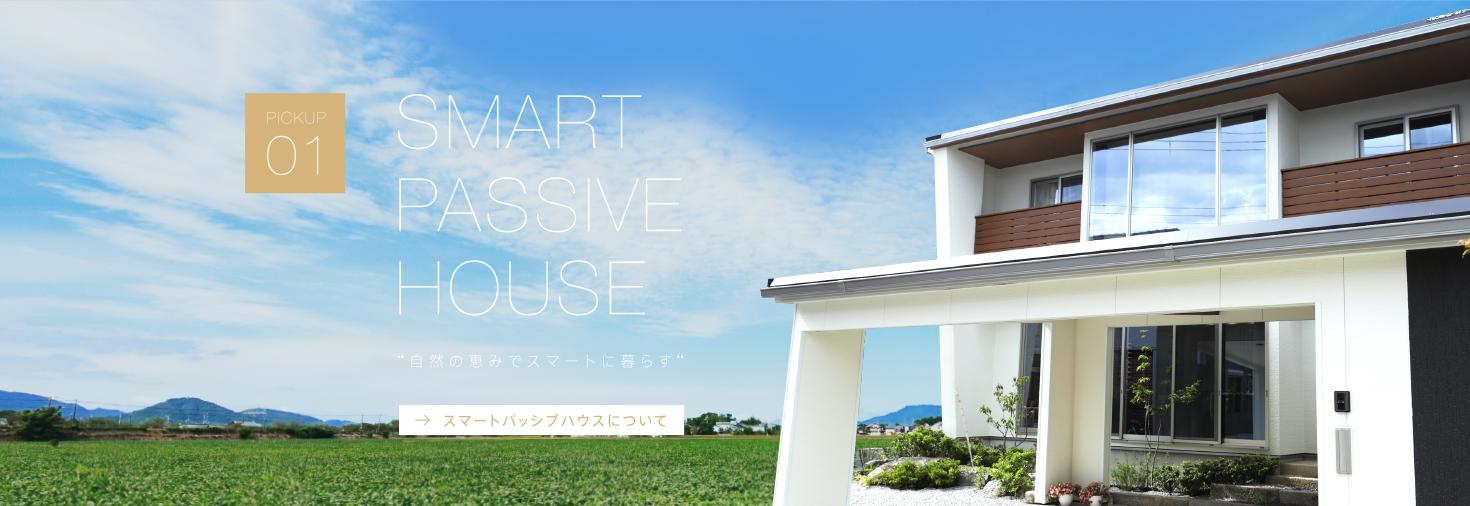 "SMART PASSIVE HOUSE ""自然の恵みでスマートに暮らす"""